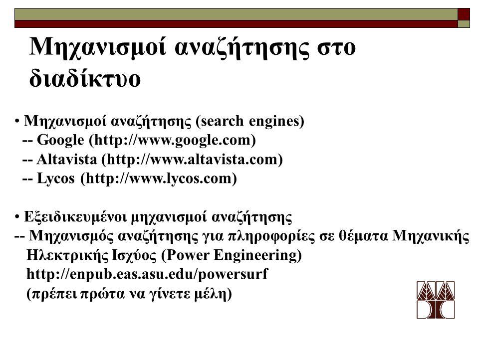 Μηχανισμοί αναζήτησης στο διαδίκτυο Μηχανισμοί αναζήτησης (search engines) -- Google (http://www.google.com) -- Altavista (http://www.altavista.com) -