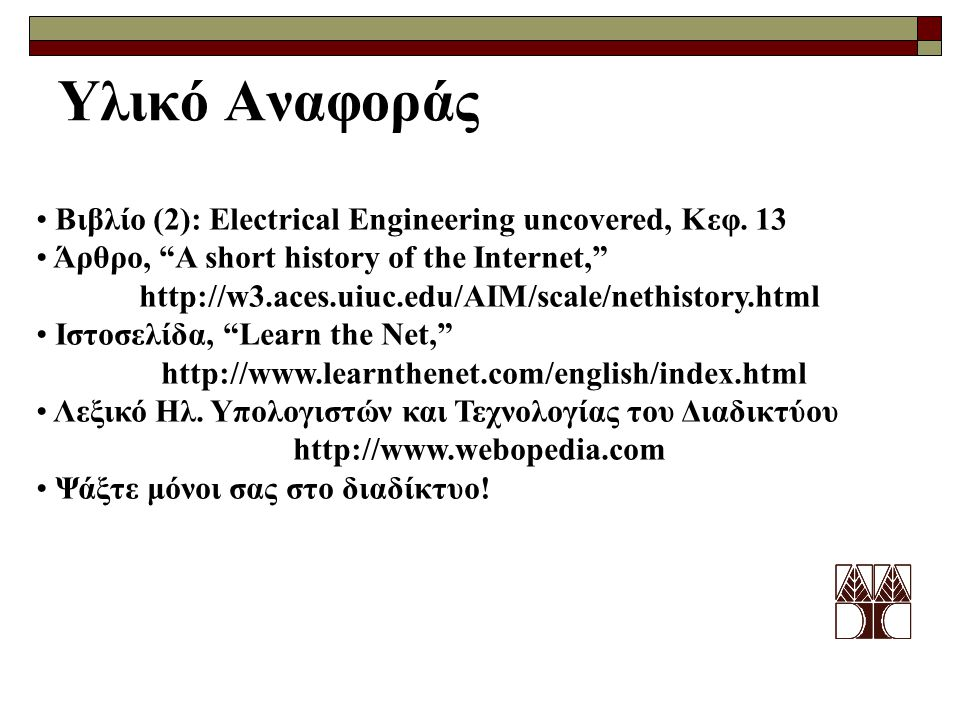 "Υλικό Αναφοράς Βιβλίο (2): Electrical Engineering uncovered, Κεφ. 13 Άρθρο, ""A short history of the Internet,"" http://w3.aces.uiuc.edu/AIM/scale/nethi"