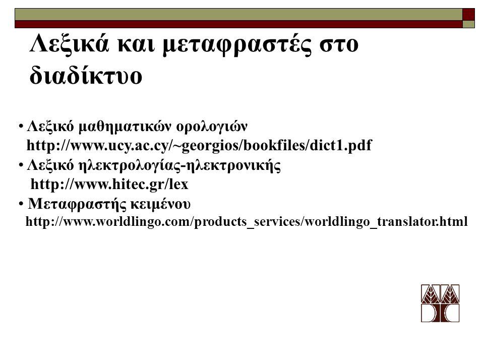 Λεξικά και μεταφραστές στο διαδίκτυο Λεξικό μαθηματικών ορολογιών http://www.ucy.ac.cy/~georgios/bookfiles/dict1.pdf Λεξικό ηλεκτρολογίας-ηλεκτρονικής
