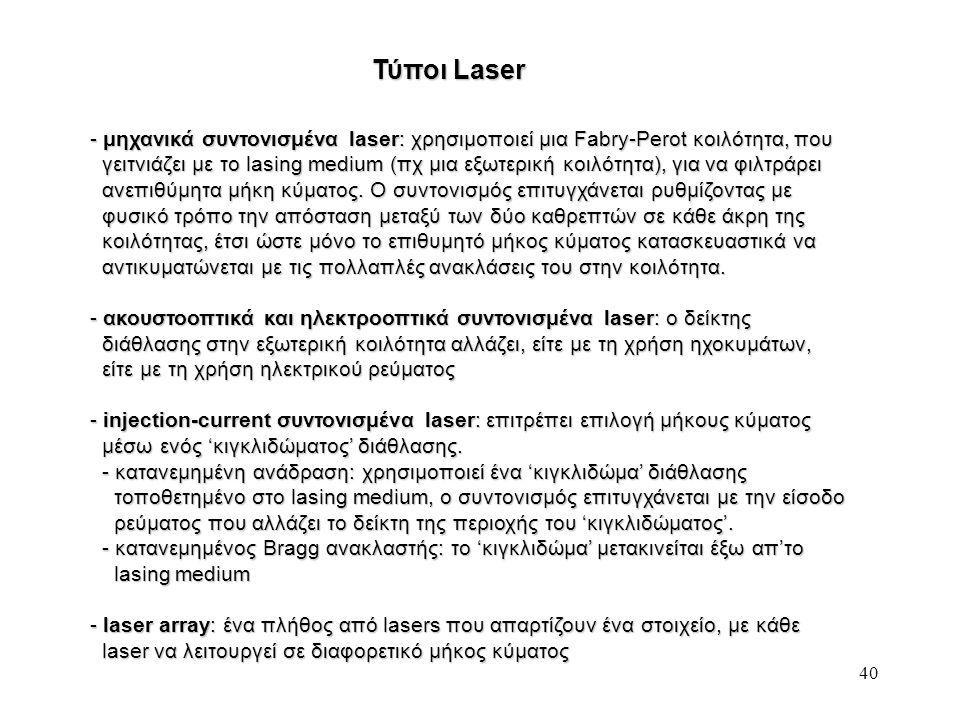 40 Τύποι Laser - μηχανικά συντονισμένα laser: χρησιμοποιεί μια Fabry-Perot κοιλότητα, που γειτνιάζει με το lasing medium (πχ μια εξωτερική κοιλότητα), για να φιλτράρει γειτνιάζει με το lasing medium (πχ μια εξωτερική κοιλότητα), για να φιλτράρει ανεπιθύμητα μήκη κύματος.