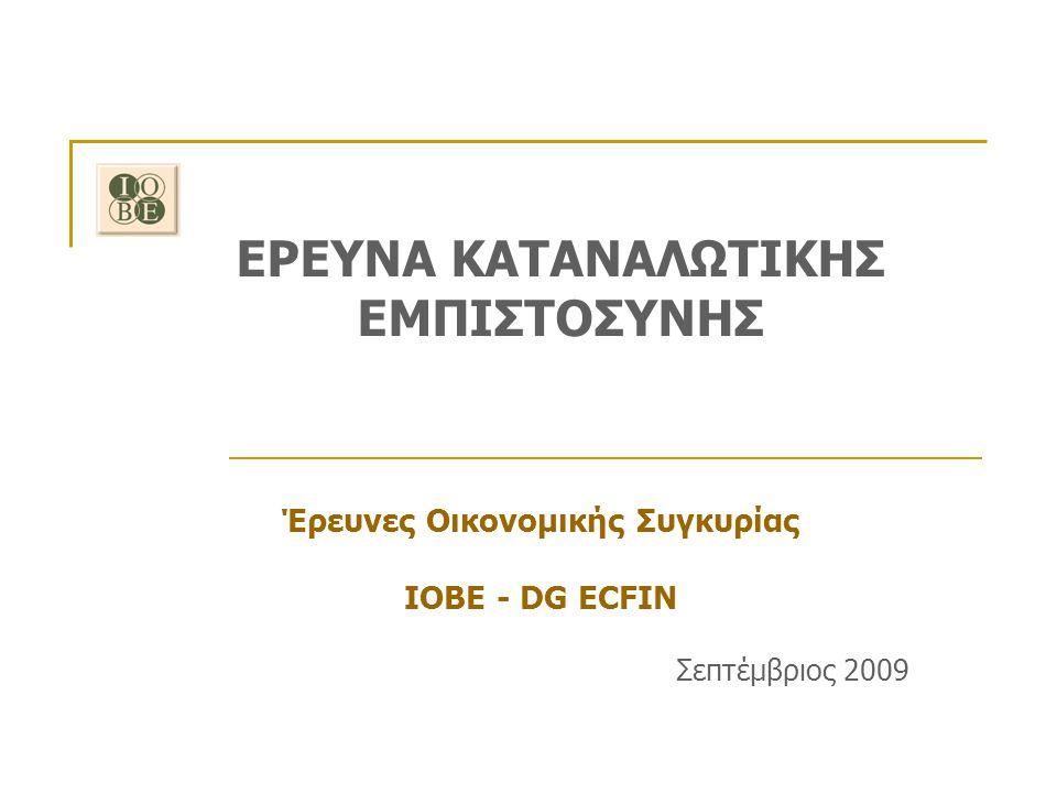 Σεπτέμβριος 2009 Έρευνα Καταναλωτικής Εμπιστοσύνης ΙΟΒΕ - DG ECFIN Μηνιαίες εκτιμήσεις: Αποτίμηση οικονομικής κατάστασης των νοικοκυριών Στα ίδια επίπεδα το ποσοστό των νοικοκυριών που «μόλις τα βγάζουν πέρα» Σεπτέμβριος Αύγουστος