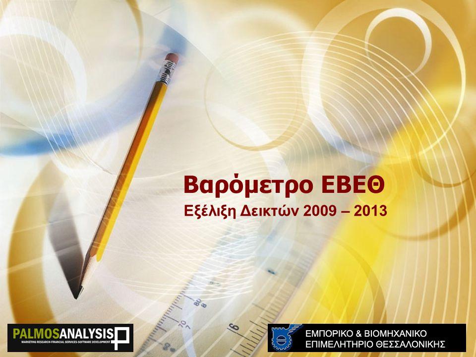 Βαρόμετρο ΕΒΕΘ Εξέλιξη Δεικτών 2009 – 2013