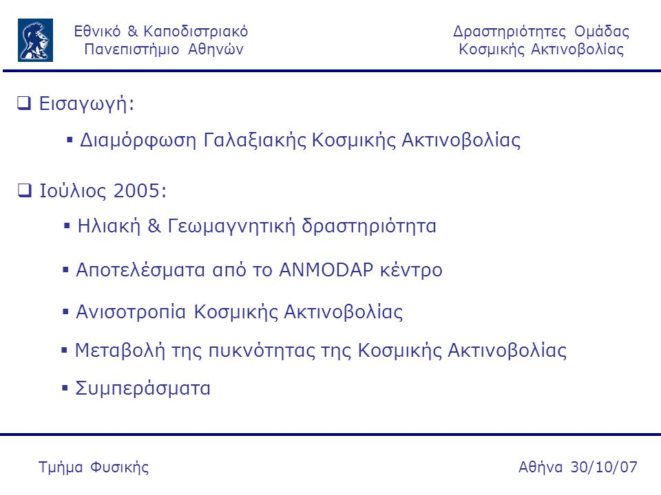 Δραστηριότητες Ομάδας Κοσμικής Ακτινοβολίας Εθνικό & Καποδιστριακό Πανεπιστήμιο Αθηνών Αθήνα 30/10/07Τμήμα Φυσικής July 16 – 17, 2005