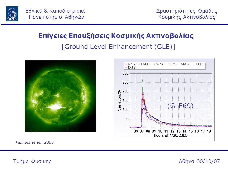 [Ground Level Enhancement (GLE)] Δραστηριότητες Ομάδας Κοσμικής Ακτινοβολίας Εθνικό & Καποδιστριακό Πανεπιστήμιο Αθηνών Αθήνα 30/10/07Τμήμα Φυσικής Επίγειες Επαυξήσεις Κοσμικής Ακτινοβολίας Plainaki et al., 2006 (GLE69)