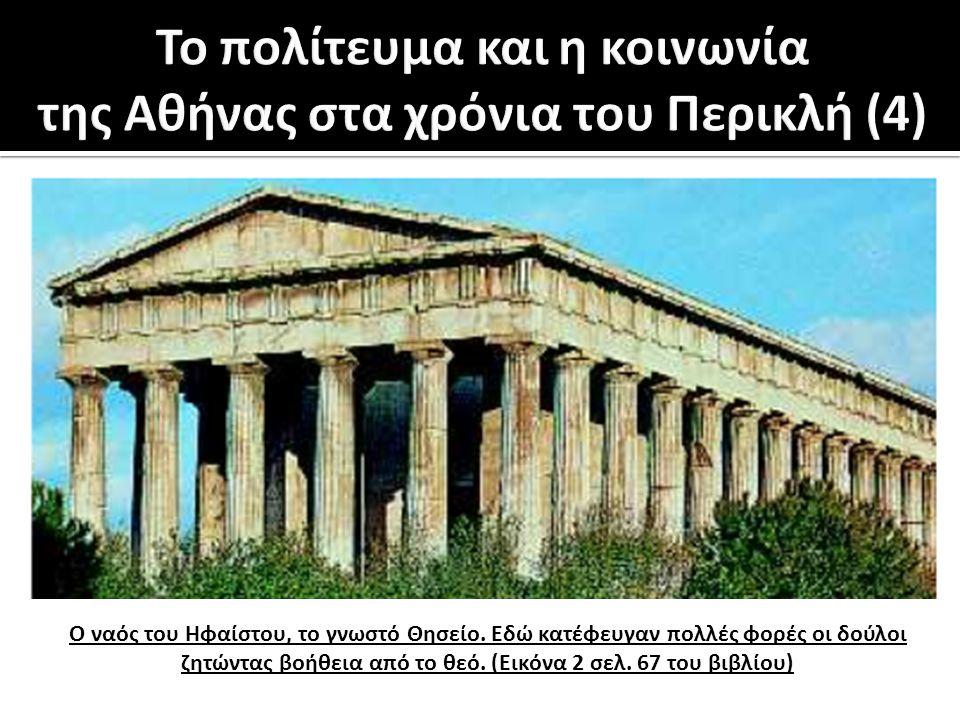 Ο ναός του Ηφαίστου, το γνωστό Θησείο. Εδώ κατέφευγαν πολλές φορές οι δούλοι ζητώντας βοήθεια από το θεό. (Εικόνα 2 σελ. 67 του βιβλίου)