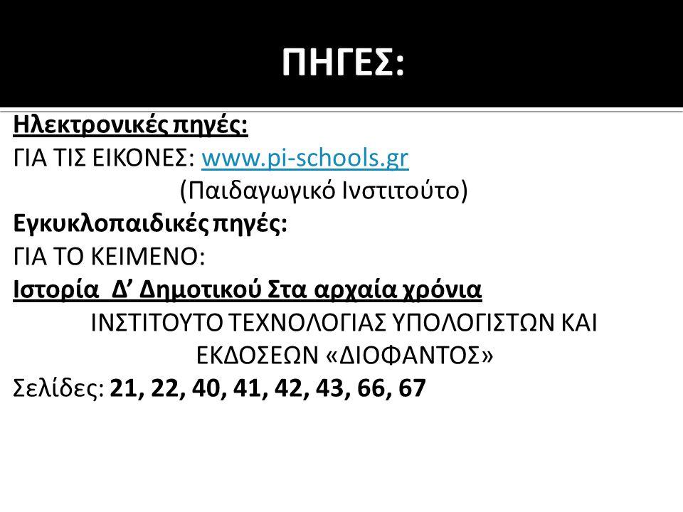 Ηλεκτρονικές πηγές: ΓΙΑ ΤΙΣ ΕΙΚΟΝΕΣ: www.pi-schools.grwww.pi-schools.gr (Παιδαγωγικό Ινστιτούτο) Εγκυκλοπαιδικές πηγές: ΓΙΑ ΤΟ ΚΕΙΜΕΝΟ: Ιστορία Δ' Δημ