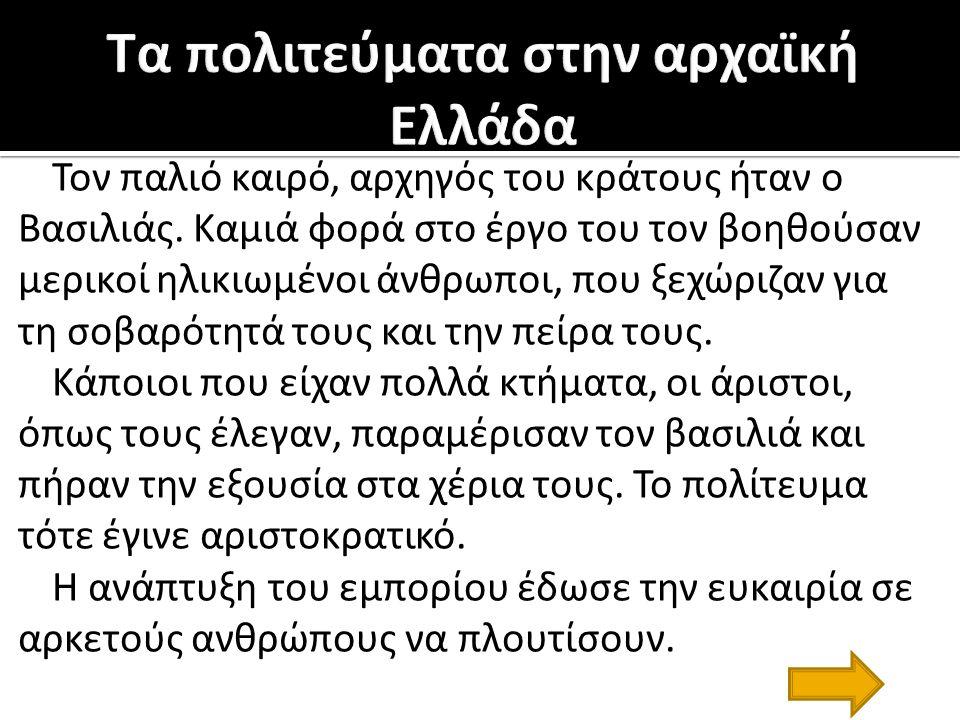 Ηλεκτρονικές πηγές: ΓΙΑ ΤΙΣ ΕΙΚΟΝΕΣ: www.pi-schools.grwww.pi-schools.gr (Παιδαγωγικό Ινστιτούτο) Εγκυκλοπαιδικές πηγές: ΓΙΑ ΤΟ ΚΕΙΜΕΝΟ: Ιστορία Δ' Δημοτικού Στα αρχαία χρόνια ΙΝΣΤΙΤΟΥΤΟ ΤΕΧΝΟΛΟΓΙΑΣ ΥΠΟΛΟΓΙΣΤΩΝ ΚΑΙ ΕΚΔΟΣΕΩΝ «ΔΙΟΦΑΝΤΟΣ» Σελίδες: 21, 22, 40, 41, 42, 43, 66, 67