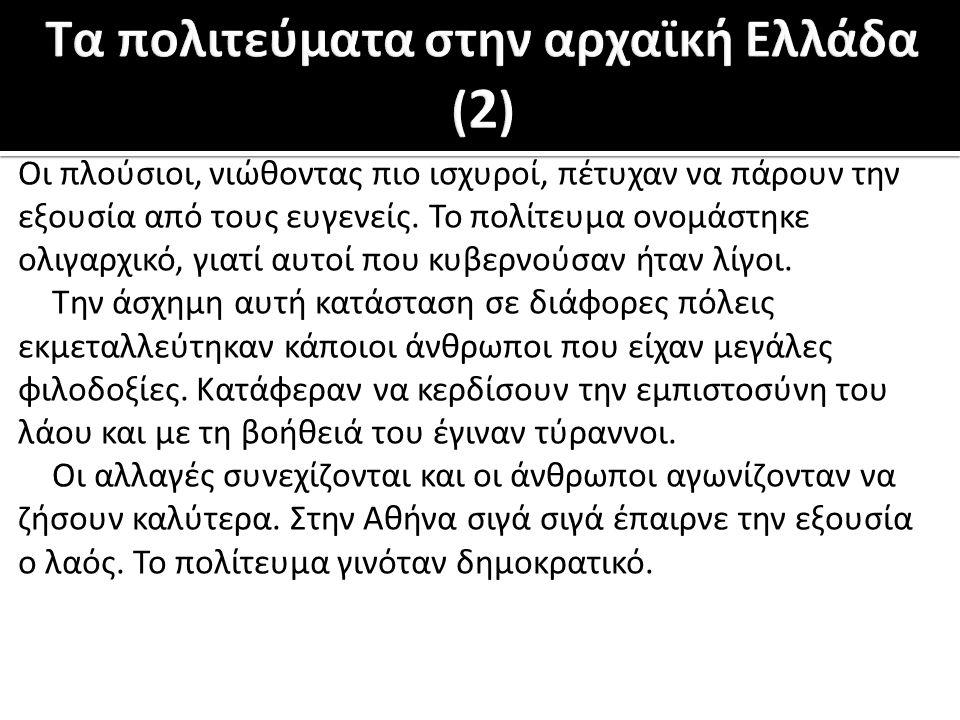 Η εξέλιξη των πολιτευμάτων στα αρχαϊκά χρόνια Από την εικόνα 3 σελ.