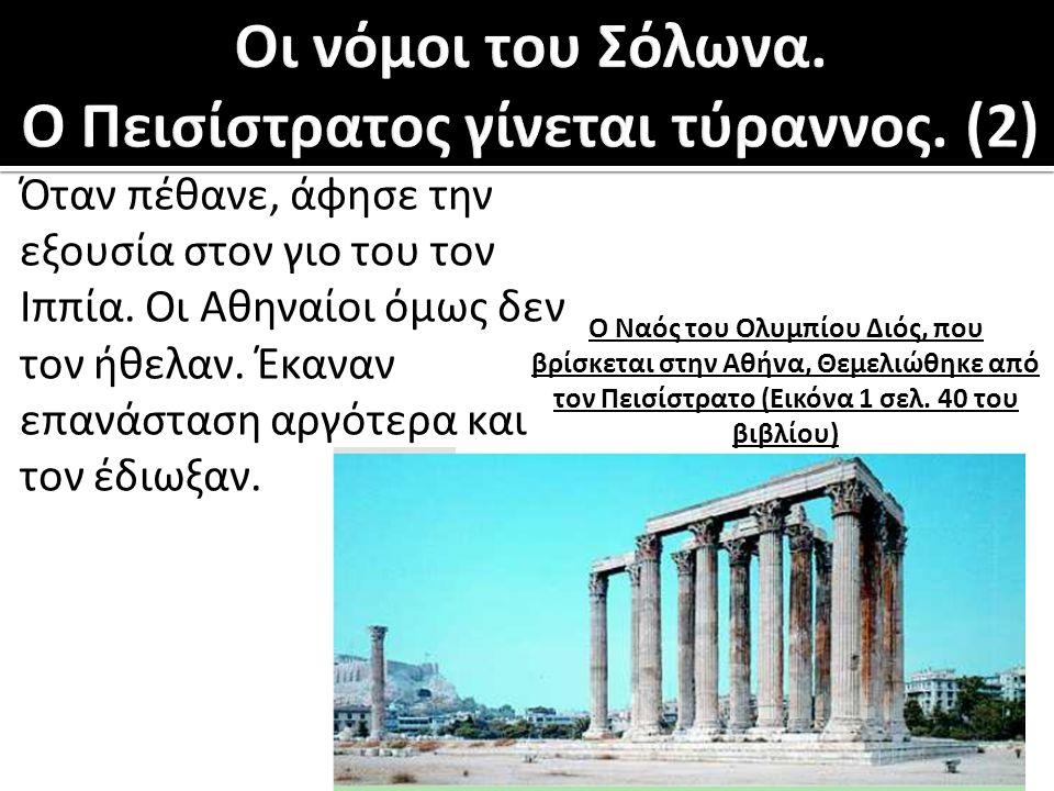 Όταν πέθανε, άφησε την εξουσία στον γιο του τον Ιππία. Οι Αθηναίοι όμως δεν τον ήθελαν. Έκαναν επανάσταση αργότερα και τον έδιωξαν. Ο Ναός του Ολυμπίο