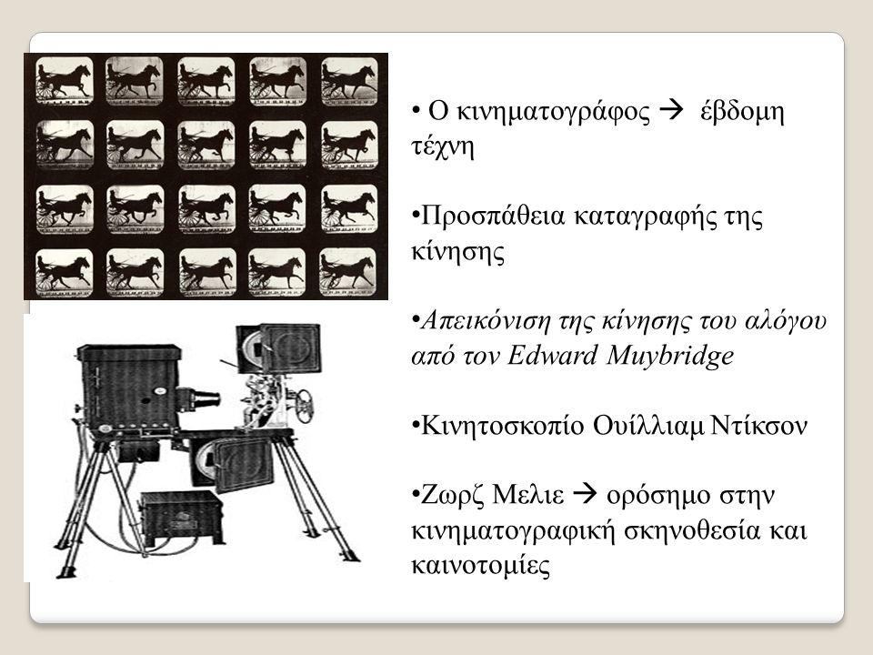 Ο κινηματογράφος  έβδομη τέχνη Προσπάθεια καταγραφής της κίνησης Απεικόνιση της κίνησης του αλόγου από τον Edward Muybridge Κινητοσκοπίο Ουίλλιαμ Ντί