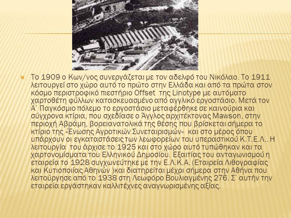  Το 1909 ο Κων/νος συνεργάζεται με τον αδελφό του Νικόλαο. Το 1911 λειτουργεί στο χώρο αυτό το πρώτο στην Ελλάδα και από τα πρώτα στον κόσμο περιστρο