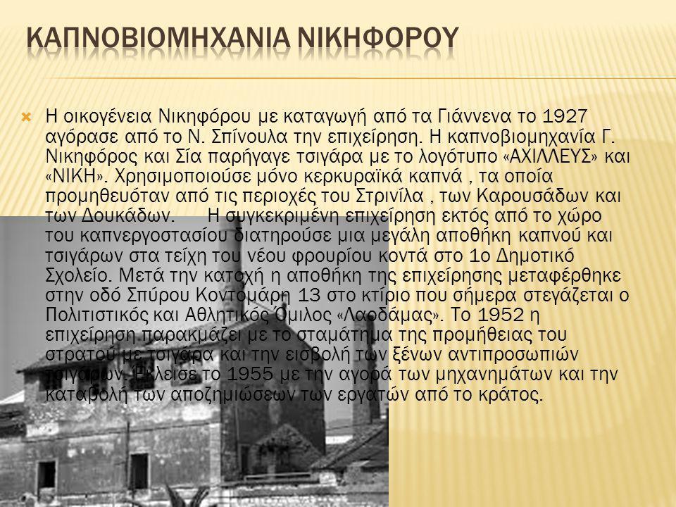  Η οικογένεια Νικηφόρου με καταγωγή από τα Γιάννενα το 1927 αγόρασε από το Ν. Σπίνουλα την επιχείρηση. Η καπνοβιομηχανία Γ. Νικηφόρος και Σία παρήγαγ