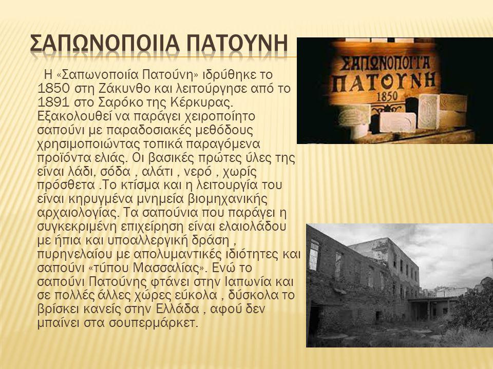 Η «Σαπωνοποιία Πατούνη» ιδρύθηκε το 1850 στη Ζάκυνθο και λειτούργησε από το 1891 στο Σαρόκο της Κέρκυρας. Εξακολουθεί να παράγει χειροποίητο σαπούνι μ