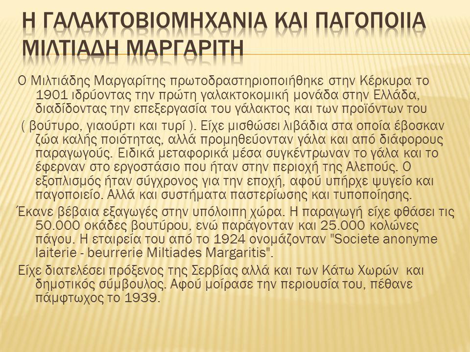 Ο Μιλτιάδης Μαργαρίτης πρωτοδραστηριοποιήθηκε στην Κέρκυρα το 1901 ιδρύοντας την πρώτη γαλακτοκομική μονάδα στην Ελλάδα, διαδίδοντας την επεξεργασία τ