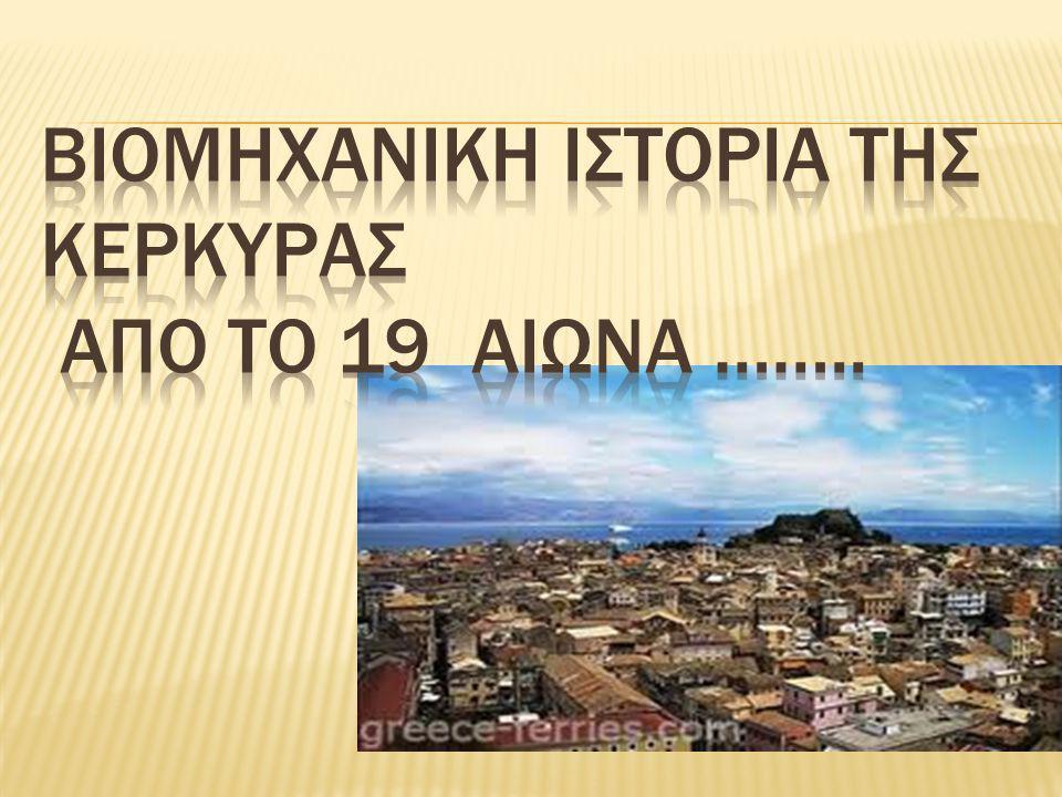 Η «Σαπωνοποιία Πατούνη» ιδρύθηκε το 1850 στη Ζάκυνθο και λειτούργησε από το 1891 στο Σαρόκο της Κέρκυρας.