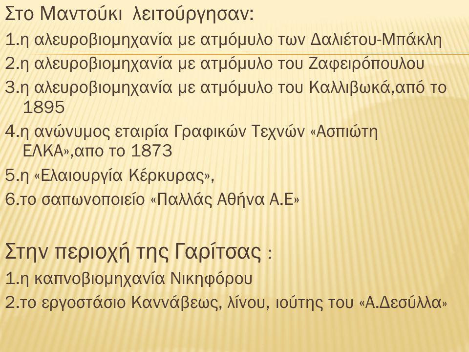  Αγιοβλασίτης Χ. Βασιλάκη Σ.  Γκιονάι Ρ.  Δούλη Β.