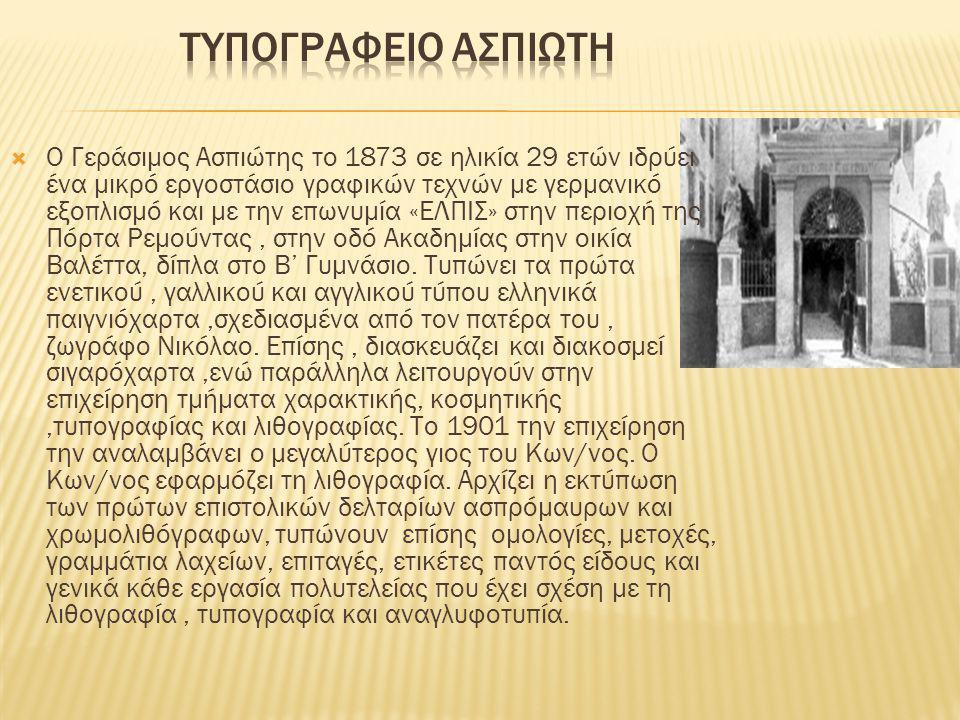  Ο Γεράσιμος Ασπιώτης το 1873 σε ηλικία 29 ετών ιδρύει ένα μικρό εργοστάσιο γραφικών τεχνών με γερμανικό εξοπλισμό και με την επωνυμία «ΕΛΠΙΣ» στην π
