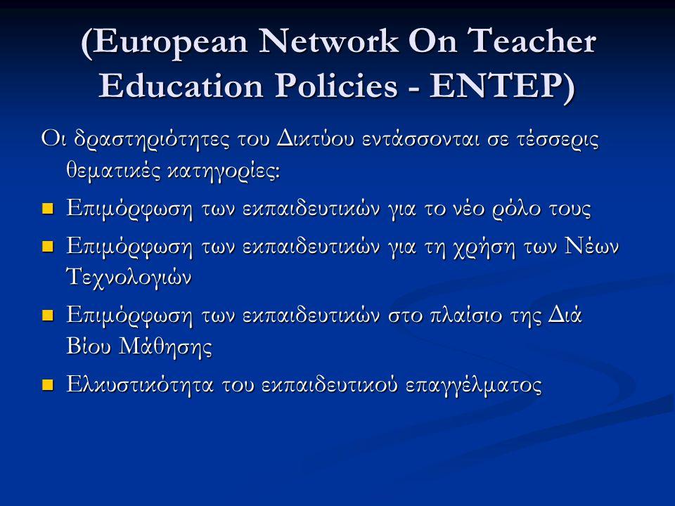 (European Network On Teacher Education Policies - ENTEP) Οι δραστηριότητες του Δικτύου εντάσσονται σε τέσσερις θεματικές κατηγορίες: Επιμόρφωση των εκ