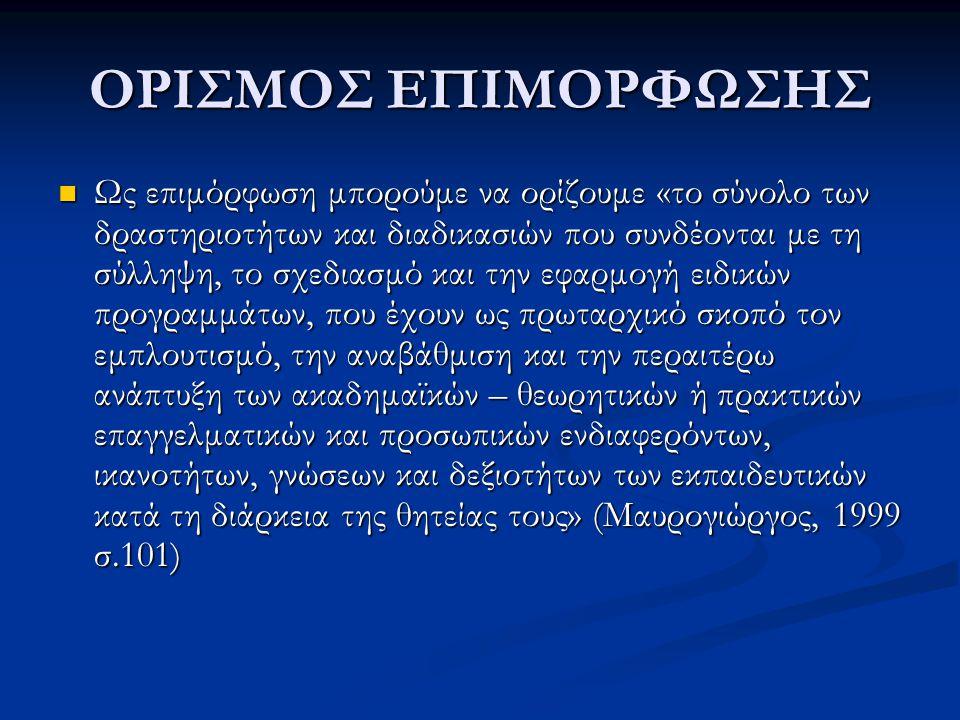 Πολιτικές επιμόρφωσης στο πλαίσιο του ΕΠΕΑΕΚ ΙΙ (2000-2006) ιδρυτικός Νόμος Οργανισμού Επιμόρφωσης Εκπαιδευτικών – Ο.ΕΠ.ΕΚ.