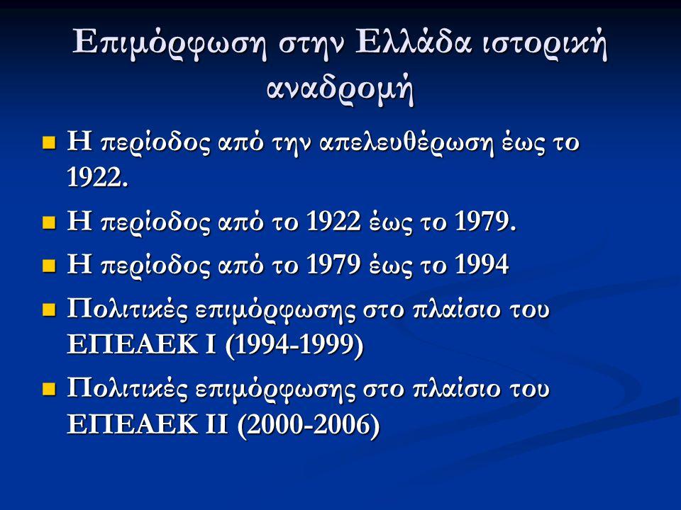 Επιμόρφωση στην Ελλάδα ιστορική αναδρομή Η περίοδος από την απελευθέρωση έως το 1922. Η περίοδος από την απελευθέρωση έως το 1922. Η περίοδος από το 1