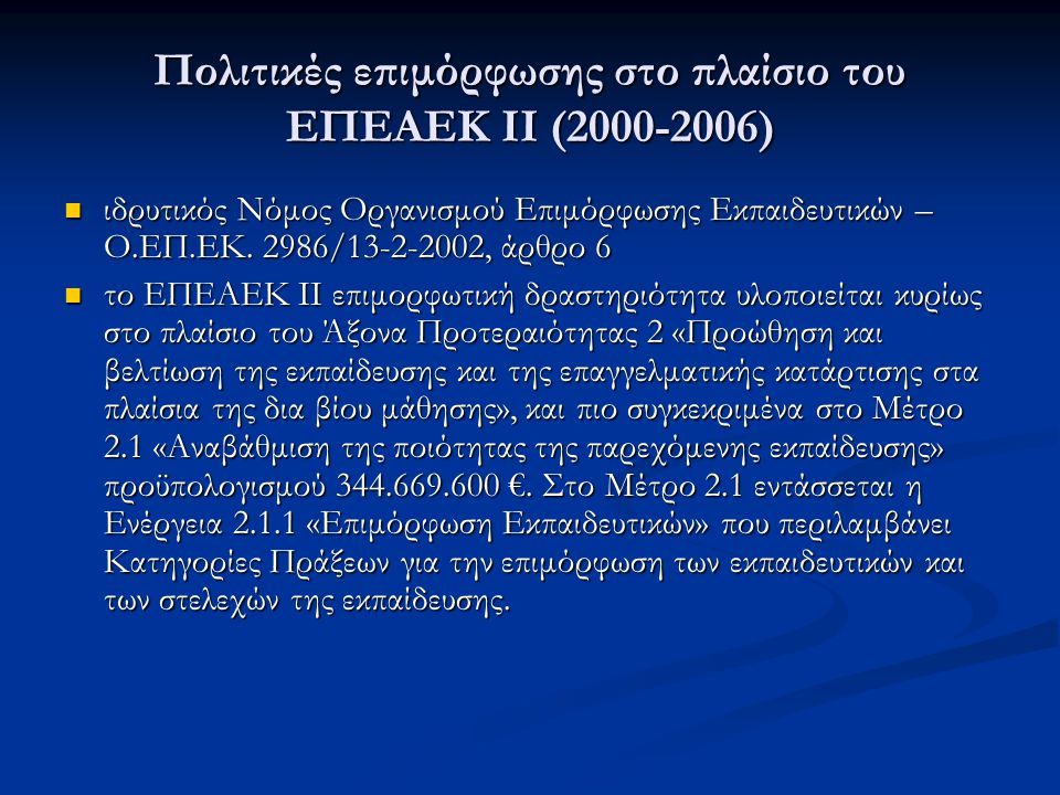 Πολιτικές επιμόρφωσης στο πλαίσιο του ΕΠΕΑΕΚ ΙΙ (2000-2006) ιδρυτικός Νόμος Οργανισμού Επιμόρφωσης Εκπαιδευτικών – Ο.ΕΠ.ΕΚ. 2986/13-2-2002, άρθρο 6 ιδ