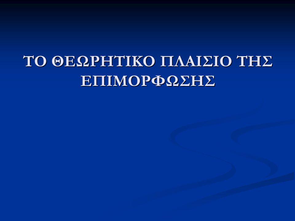 Λειτουργίες Φορέων Επιμόρφωσης Ο.ΕΠ.ΕΚΔ.Σ.Δ.ΕΠ.ΙΣ.Ε.Π.Ε.ΔΓραφείο ΚτΠ/ ΥΠΕΠΘ ΕΥΕ / ΥΠΕΠΘ Σχεδιασμός επιμορφωτικής πολιτικής √√ Συντονισμός επιμορφωτικών δράσεων √√√ Κατάρτιση επιμορφωτικών προγραμμάτων √√√√√√ Εκπόνηση εκπαιδευτικού υλικού επιμορφωτικών προγραμμάτων √√√√√ Υλοποίηση επιμορφωτικών δράσεων √√√ Αξιολόγηση επιμορφωτικών δράσεων √ Παρακολούθηση επιμορφωτικών έργων συγχρηματοδοτούμενων από την Ευρωπαϊκή Ένωση √√√√ Εκπόνηση μελετών και ερευνών √√√ Πιστοποίηση φορέων και τίτλων στον χώρο της επιμόρφωσης √ Λειτουργίες φορέων που εμπλέκονται στην επιμορφωτική διαδικασία