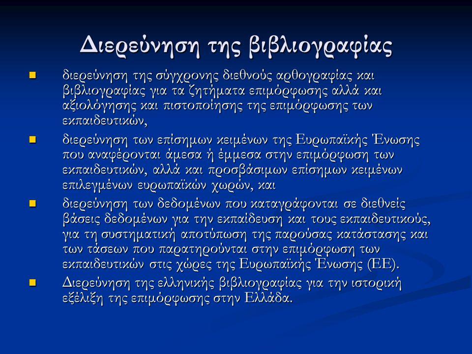 Διερεύνηση της βιβλιογραφίας διερεύνηση της σύγχρονης διεθνούς αρθογραφίας και βιβλιογραφίας για τα ζητήματα επιμόρφωσης αλλά και αξιολόγησης και πιστ