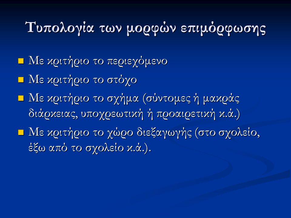 Επιμόρφωση στην Ελλάδα ιστορική αναδρομή Η περίοδος από την απελευθέρωση έως το 1922.