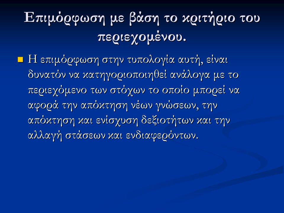 Ταυτότητα του δείγματος: στο δείγμα συμπεριληφθήκαν ο νυν και η τέως Πρόεδρος του Οργανισμού Επιμόρφωσης Εκπαιδευτικών Ο.ΕΠ.ΕΚ., ο νυν και η τέως Πρόεδρος του Οργανισμού Επιμόρφωσης Εκπαιδευτικών Ο.ΕΠ.ΕΚ., ο εντεταλμένος της Ελλάδας στον ΟΟΣΑ υπεύθυνος για το προγράμματος PISA και μέλος των Δ.Σ.
