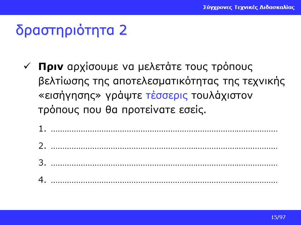 Σύγχρονες Τεχνικές Διδασκαλίας 15/97 δραστηριότητα 2 Πριν αρχίσουμε να μελετάτε τους τρόπους βελτίωσης της αποτελεσματικότητας της τεχνικής «εισήγησης