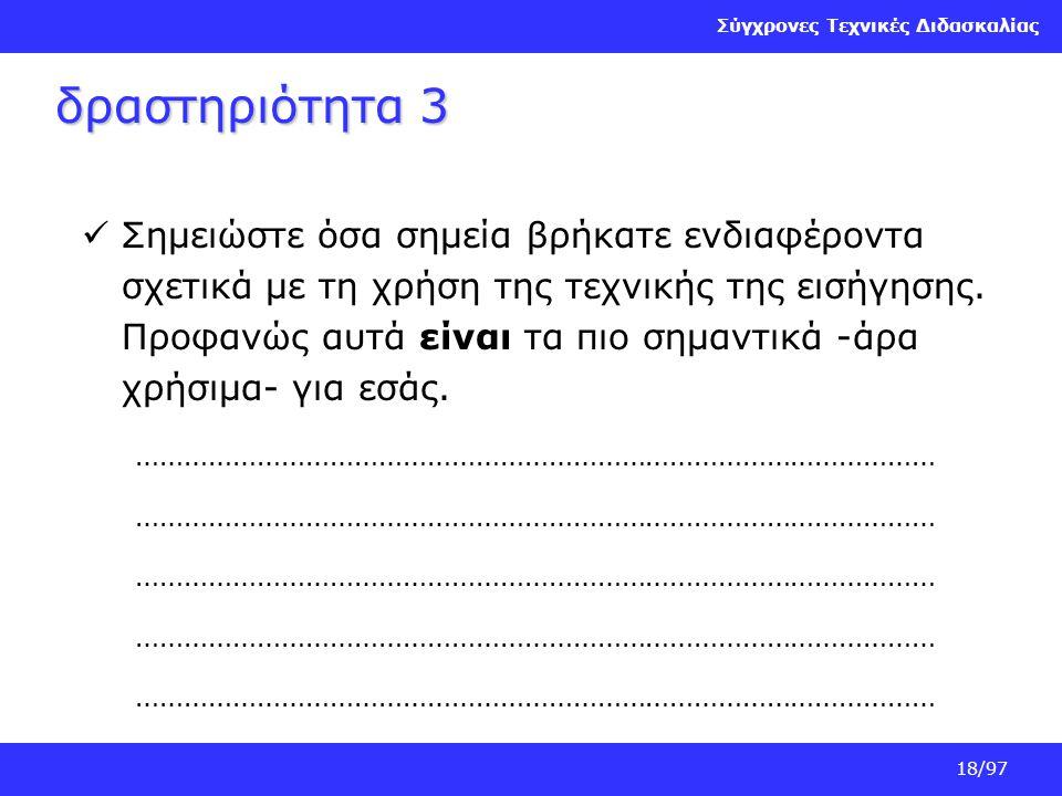 Σύγχρονες Τεχνικές Διδασκαλίας 18/97 δραστηριότητα 3 Σημειώστε όσα σημεία βρήκατε ενδιαφέροντα σχετικά με τη χρήση της τεχνικής της εισήγησης. Προφανώ