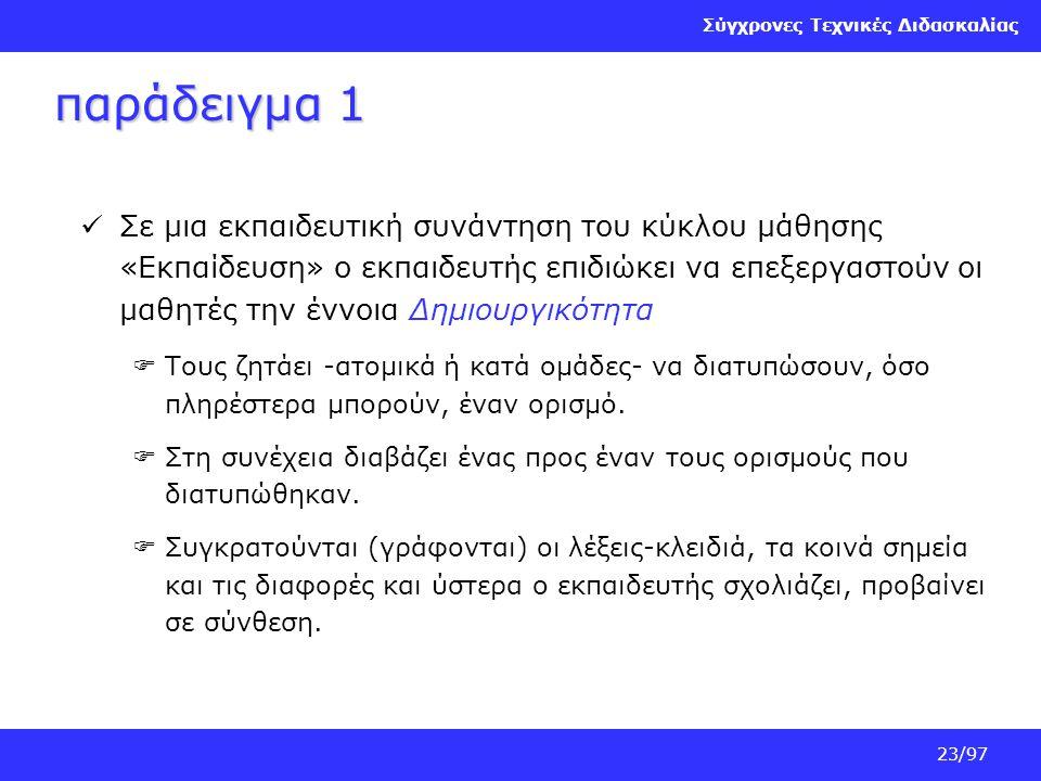 Σύγχρονες Τεχνικές Διδασκαλίας 23/97 παράδειγμα 1 Σε μια εκπαιδευτική συνάντηση του κύκλου μάθησης «Εκπαίδευση» ο εκπαιδευτής επιδιώκει να επεξεργαστο