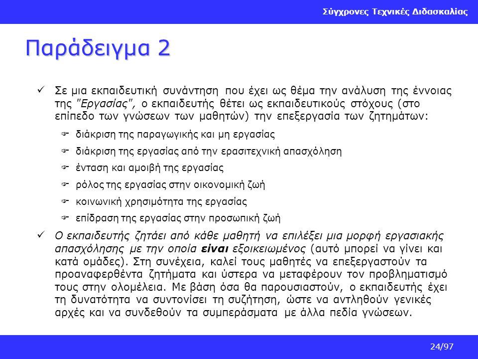 Σύγχρονες Τεχνικές Διδασκαλίας 24/97 Παράδειγμα 2 Σε μια εκπαιδευτική συνάντηση που έχει ως θέμα την ανάλυση της έννοιας της