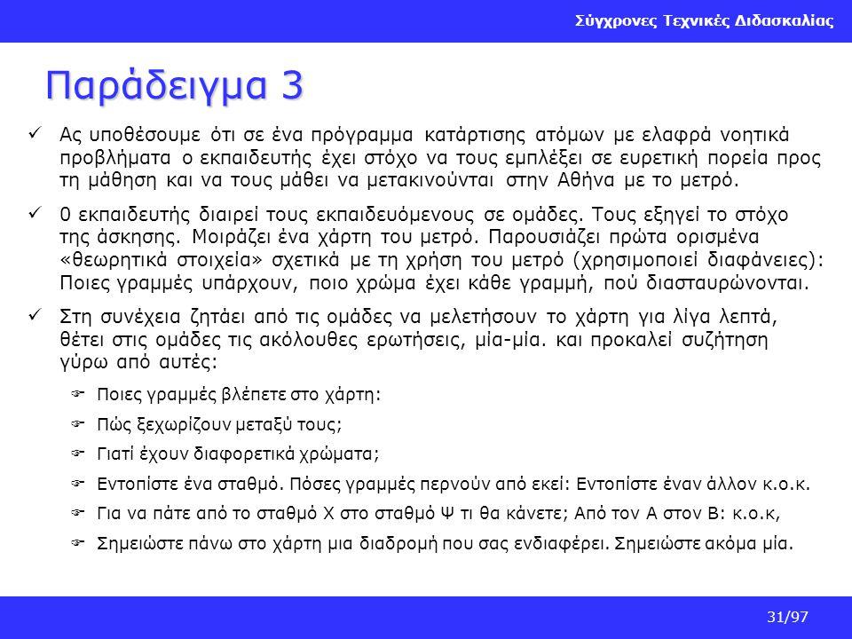 Σύγχρονες Τεχνικές Διδασκαλίας 31/97 Παράδειγμα 3 Ας υποθέσουμε ότι σε ένα πρόγραμμα κατάρτισης ατόμων με ελαφρά νοητικά προβλήματα ο εκπαιδευτής έχει