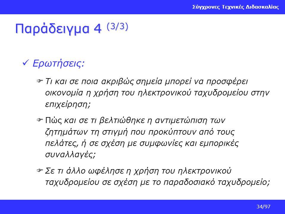 Σύγχρονες Τεχνικές Διδασκαλίας 34/97 Παράδειγμα 4 (3/3) Ερωτήσεις:  Τι και σε ποια ακριβώς σημεία μπορεί να προσφέρει οικονομία η χρήση του ηλεκτρονι