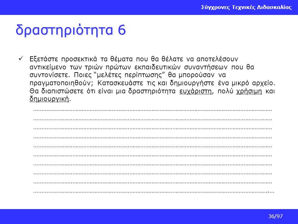 Σύγχρονες Τεχνικές Διδασκαλίας 36/97 δραστηριότητα 6 Εξετάστε προσεκτικά τα θέματα που θα θέλατε να αποτελέσουν αντικείμενο των τριών πρώτων εκπαιδευτ