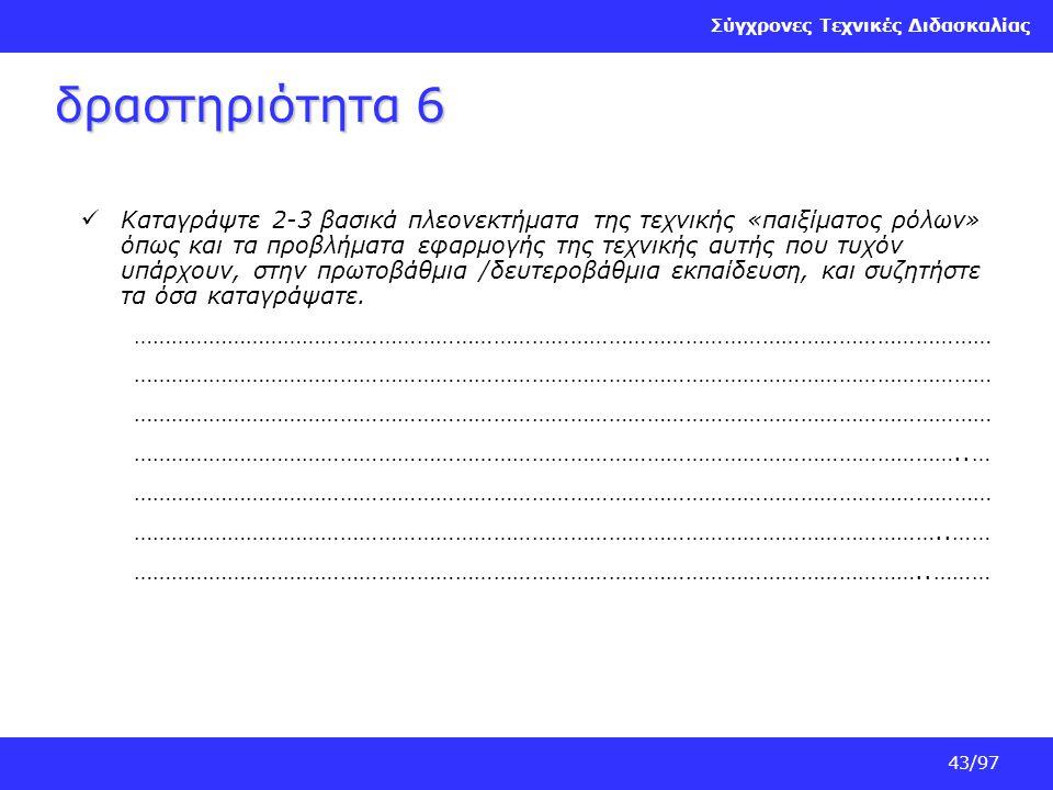 Σύγχρονες Τεχνικές Διδασκαλίας 43/97 δραστηριότητα 6 Καταγράψτε 2-3 βασικά πλεονεκτήματα της τεχνικής «παιξίματος ρόλων» όπως και τα προβλήματα εφαρμο