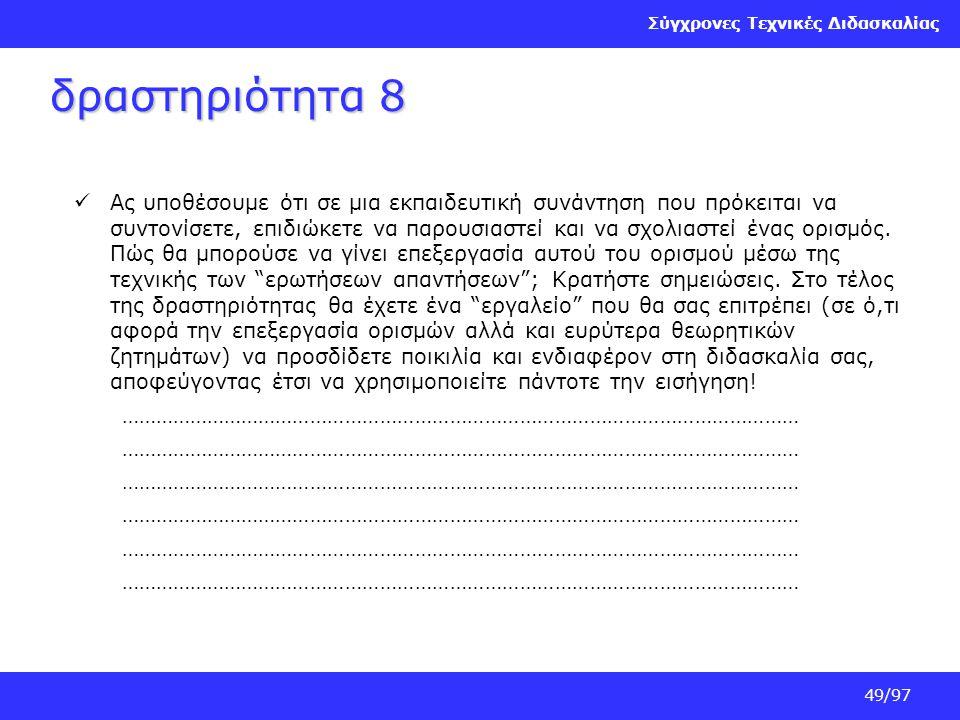 Σύγχρονες Τεχνικές Διδασκαλίας 49/97 δραστηριότητα 8 Ας υποθέσουμε ότι σε μια εκπαιδευτική συνάντηση που πρόκειται να συντονίσετε, επιδιώκετε να παρου