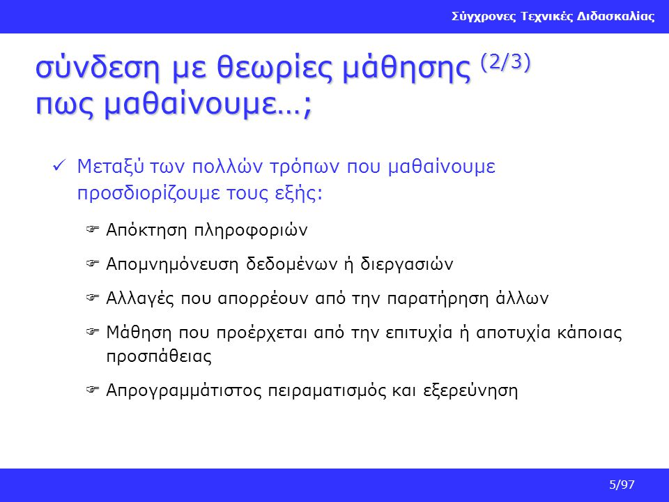 Σύγχρονες Τεχνικές Διδασκαλίας 96/97 ΑΠΟΤΕΛΕΣΜΑΤΙΚΟΣ ΕΚΠΑΙΔΕΥΤΙΚΟΣ (έρευνες στην Ελλάδα) Το πορτρέτο του αποτελεσματικού καθηγητή επιχείρησε να σκιαγραφήσει έρευνα της Μ.
