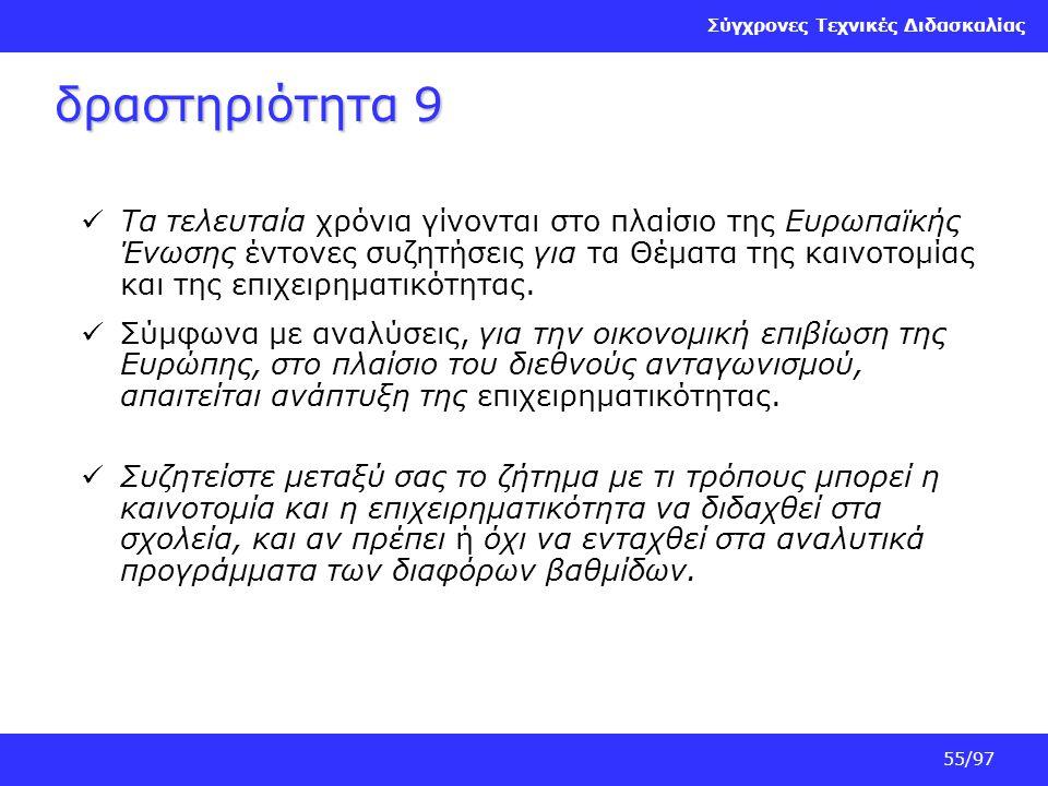 Σύγχρονες Τεχνικές Διδασκαλίας 55/97 δραστηριότητα 9 Τα τελευταία χρόνια γίνονται στο πλαίσιο της Ευρωπαϊκής Ένωσης έντονες συζητήσεις για τα Θέματα τ