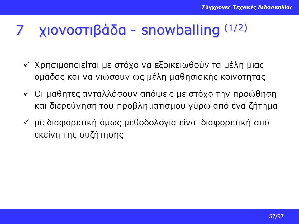 Σύγχρονες Τεχνικές Διδασκαλίας 57/97 7χιονοστιβάδα - snowballing (1/2) Χρησιμοποιείται με στόχο να εξοικειωθούν τα μέλη μιας ομάδας και να νιώσουν ως