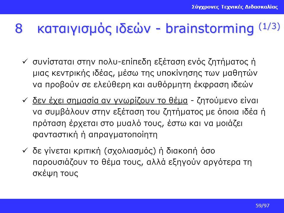 Σύγχρονες Τεχνικές Διδασκαλίας 59/97 8καταιγισμός ιδεών - brainstorming (1/3) συνίσταται στην πολυ-επίπεδη εξέταση ενός ζητήματος ή μιας κεντρικής ιδέ