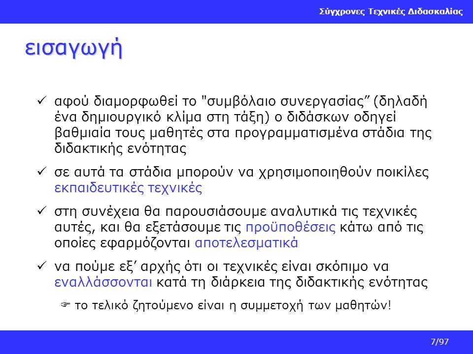 Σύγχρονες Τεχνικές Διδασκαλίας 88/97 δραστηριότητα 15 Επιστρέψτε στις σημειώσεις (διαφάνειες) της Μελέτη Περίπτωσης .
