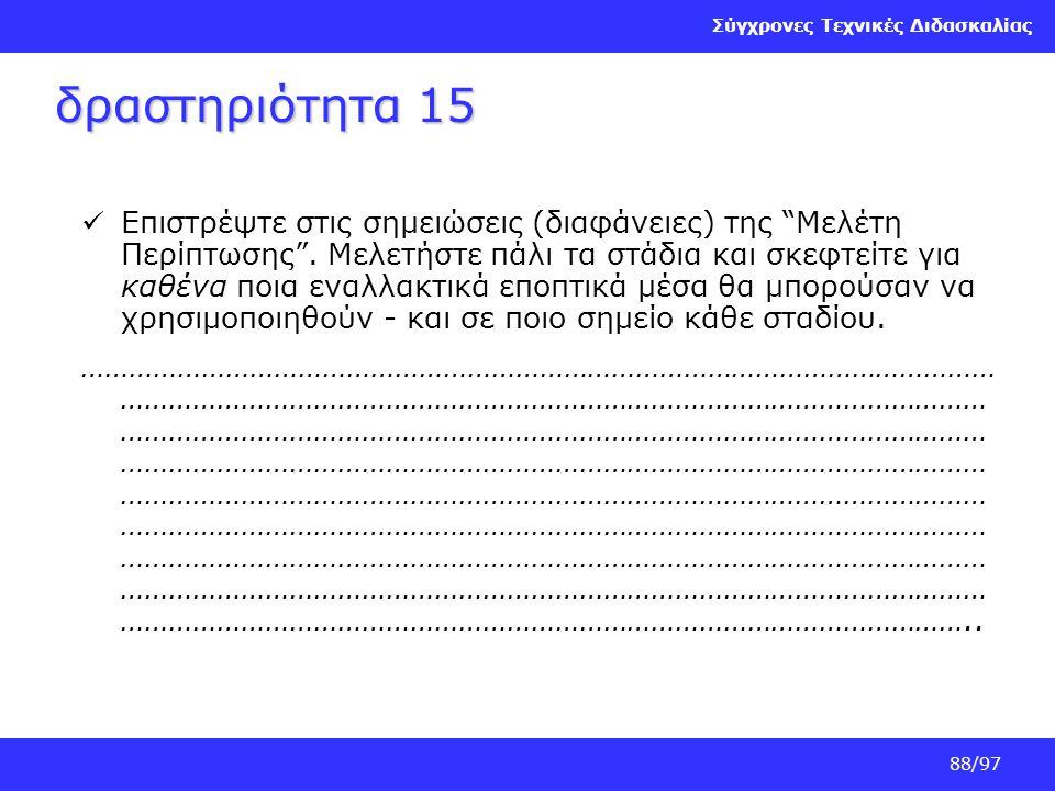 """Σύγχρονες Τεχνικές Διδασκαλίας 88/97 δραστηριότητα 15 Επιστρέψτε στις σημειώσεις (διαφάνειες) της """"Μελέτη Περίπτωσης"""". Μελετήστε πάλι τα στάδια και σκ"""