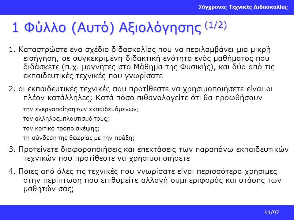 Σύγχρονες Τεχνικές Διδασκαλίας 91/97 1 Φύλλο (Αυτό) Αξιολόγησης (1/2) 1. Καταστρώστε ένα σχέδιο διδασκαλίας που να περιλαμβάνει μια μικρή εισήγηση, σε