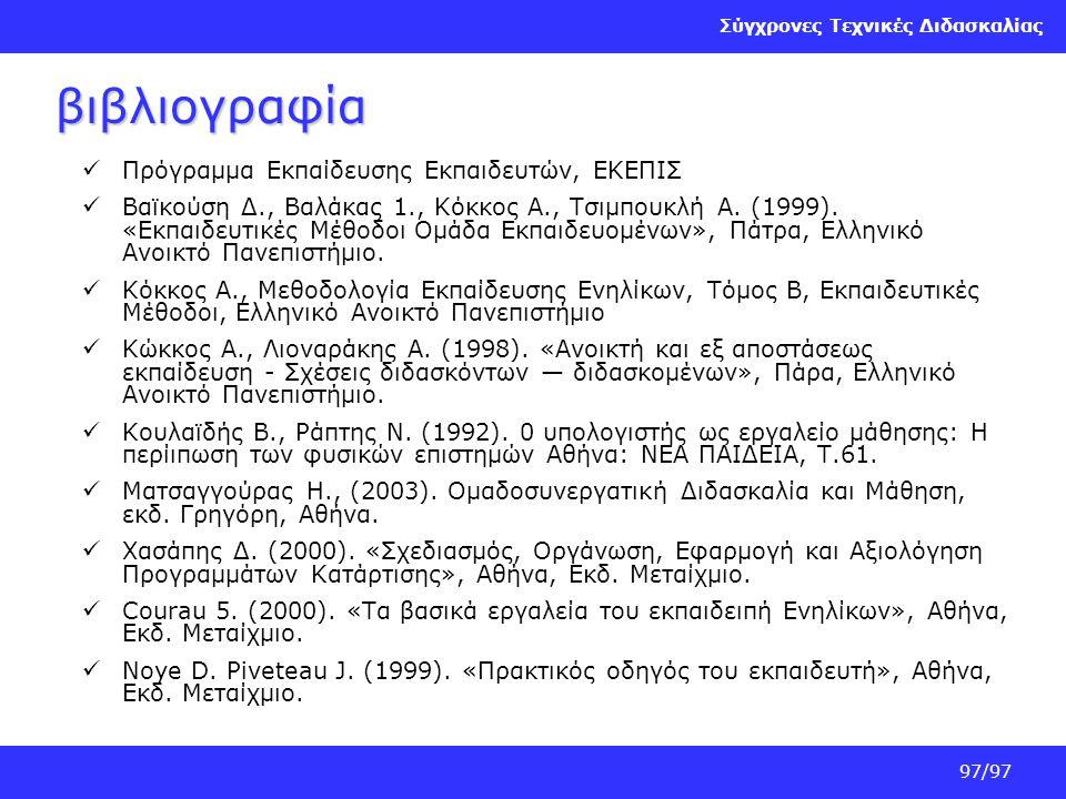 Σύγχρονες Τεχνικές Διδασκαλίας 97/97 βιβλιογραφία Πρόγραμμα Εκπαίδευσης Εκπαιδευτών, ΕΚΕΠΙΣ Βαϊκούση Δ., Βαλάκας 1., Κόκκος Α., Τσιμπουκλή Α. (1999).