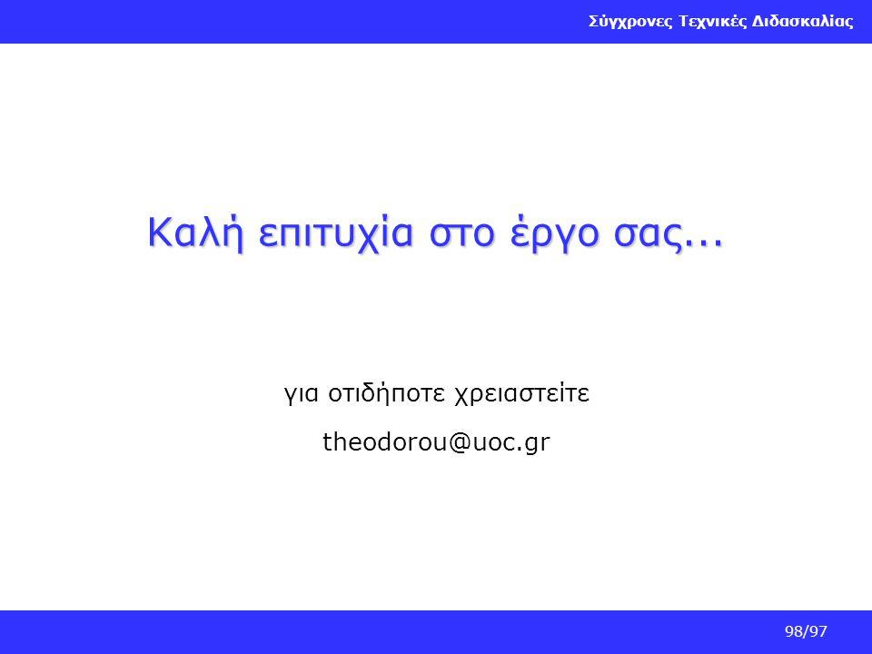 Σύγχρονες Τεχνικές Διδασκαλίας 98/97 Καλή επιτυχία στο έργο σας... για οτιδήποτε χρειαστείτε theodorou@uoc.gr