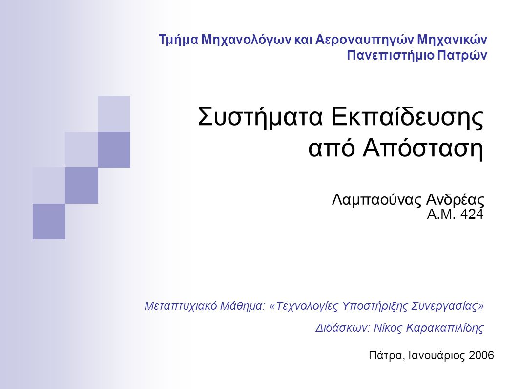 Learning Space Web-based Learning Systems (WLSs) (Συνέχεια)