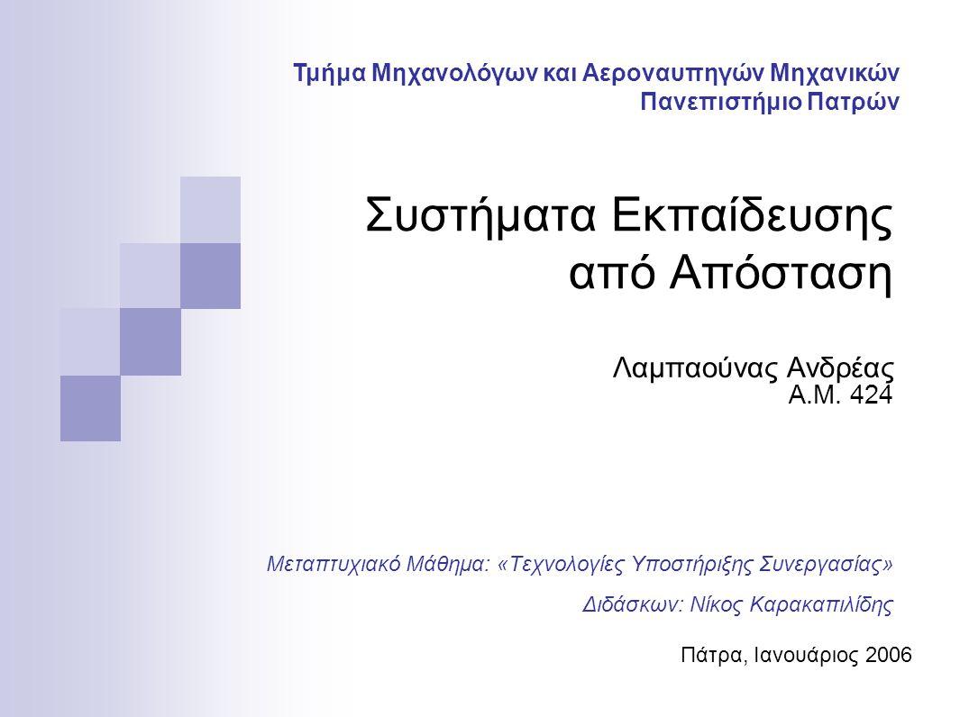 Συστήματα Εκπαίδευσης από Απόσταση Λαμπαούνας Ανδρέας Α.Μ.