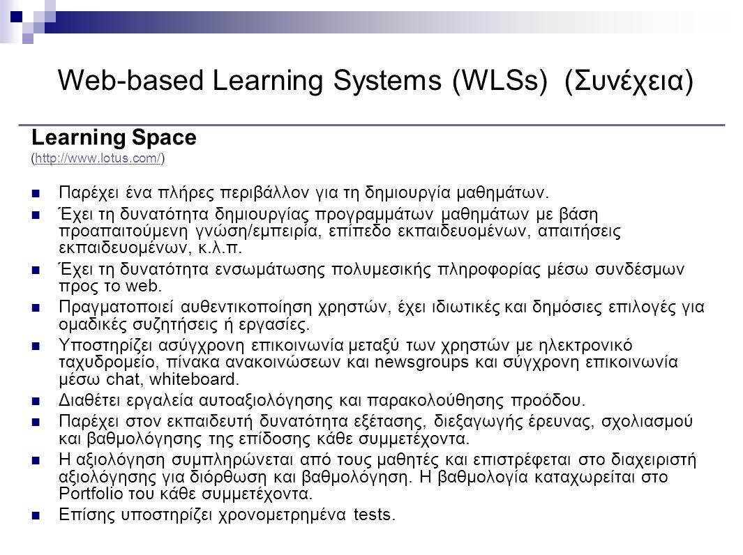 Learning Space (http://www.lotus.com/)http://www.lotus.com/ Παρέχει ένα πλήρες περιβάλλον για τη δημιουργία μαθημάτων.